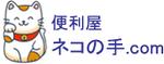 ネコの手.com