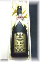 日本酒/特別純米酒