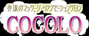 COCOLO 赤坂の泡泡洗体マッサージ