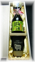 梅酒ミニボトル300ml&陶器カップ木箱入り