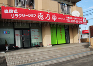 癒乃楽 〜ゆのらく|蟹江町の韓国式あかすりマッサージ