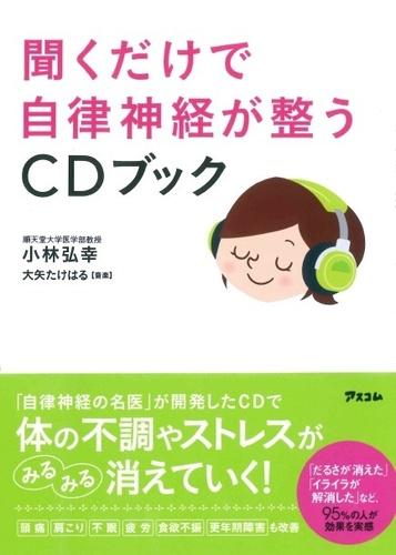 講師 大矢たけはるが音楽担当したCDブックが16万冊突破!