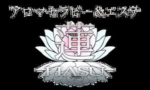 アロマセラピー&エステ HASU(蓮)