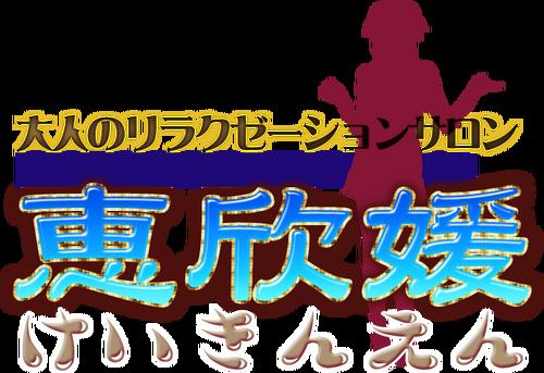 【新マッサージ店OPEN】恵欣媛【大江駅・笠寺駅周辺】