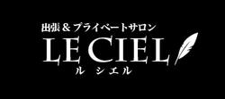 名古屋の出張&プライベートサロン「LE CIEL」