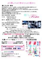 第9回栃木県宇都宮市「癒しフェスタ」 出展