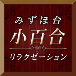 小百合 富士見市みずほ台のリラクゼーション・マッサージ