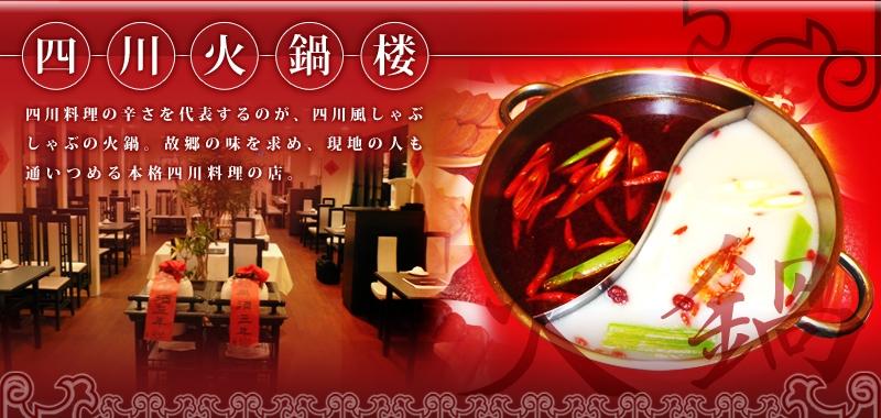 四川火鍋楼の案内画像