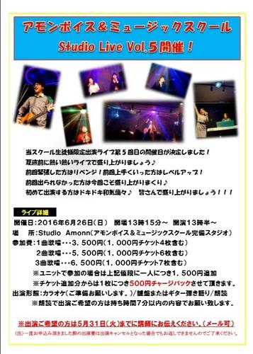 アモンボイスミュージックスクール     次回ライブエントリー開始!