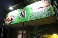 蘭〜らん 春日井市の中国式マッサージ
