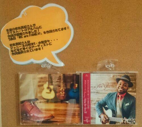 アモンボイスミュージックスクール名古屋     クリス・ハートさんへ楽曲提供