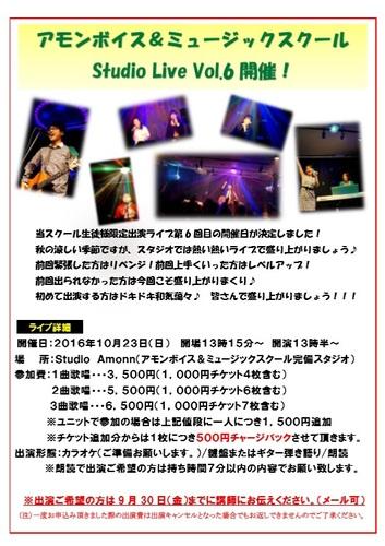 アモンボイスミュージックスクール名古屋     10月スクールライブイベントエントリー開始!