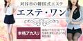 8月31日刈谷市にOPEN!!