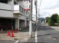 長野市整体  カイロ屋岩岳のお知らせ