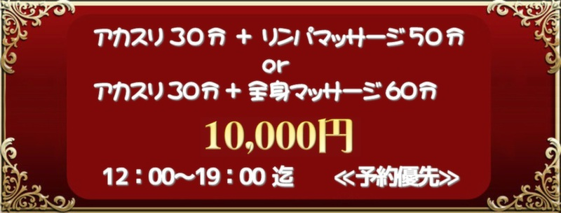 <br /> アカスリ30分・ボディケア60分<br /> 90分  10,000円