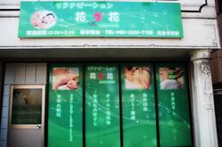 岩倉市のリラクゼーション「花花〜はなはな」