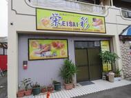 台湾リラクゼーション 栄彩〜EISAI