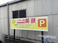 鈴鹿市中国式マッサージ【笑顔】
