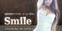 リラクゼーション Smile〜スマイル