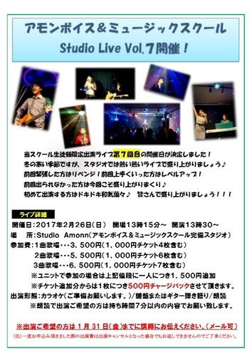 アモンボイスミュージックスクール名古屋     ライブエントリー締め切り&オーディションのお知らせ