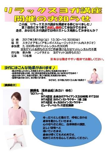 アモンボイスミュージックスクール名古屋     ヨガ講座開催のお知らせ