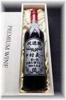 赤ワイン750ml/フランス産