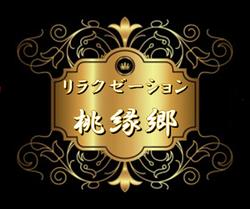 新瑞橋のマッサージ 【桃縁郷】