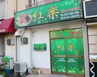 春日井市の中国式マッサージ「紅楽〜こうらく」