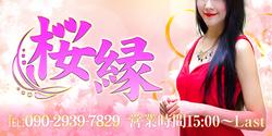 「桜縁〜さくらえん」各務原市の中国式マッサージ