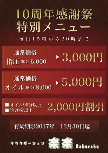 10周年感謝祭実施!!【特別クーポンも配布!】