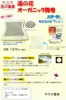 玉川温泉 湯の花パウダー(オーガニック腹巻)