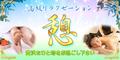 【新規OPEN!】滋賀県栗東市の高級リラクゼーション『憩』