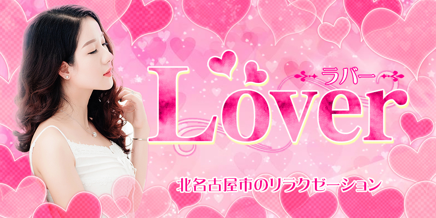 Lover ラバーの案内画像