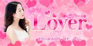 Lover ラバー