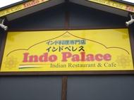 愛知のインド料理インドペレス