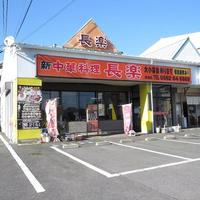 長楽(ちょうらく)|知多郡東浦町の本格中華料理店