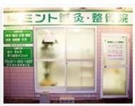 豊平区平岸の札幌市美容鍼ミント鍼灸整骨院