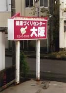 石川県の肩こり健康づくりセンター 大阪 黒田店/高畠店