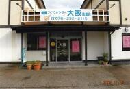 金沢市のマッサージ健康づくりセンター 大阪 黒田店/高畠店