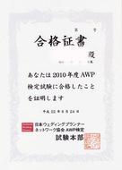 AWP検定(アシスタントウェディングプランナー)