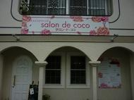 salon de coco  〜サロン・ド・ココ