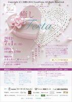 癒しFesta inうつのみや 2012.夏 出展