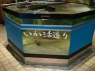 さかなや漁村 白川店