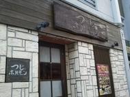 つじホルモン 泉店