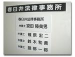 弁護士法人 春日井法律事務所
