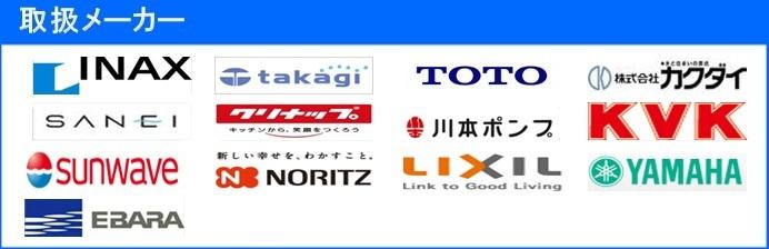 【INAX】【takagi】【TOTO】【株式会社カクダイ】【SANEI】【クリナップ】【NORITZ】【KVK】【sunwave】【川本ポンプ】【LIXIL】【YAMAHA】【EBARA】