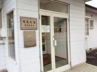 稲沢SS健康センター