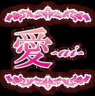 愛 中野のアロマオイルマッサージ・オイルリンパマッサージ