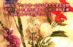 泉 横浜市港北区の菊名駅スグのマッサージ・リラクゼーションサロン