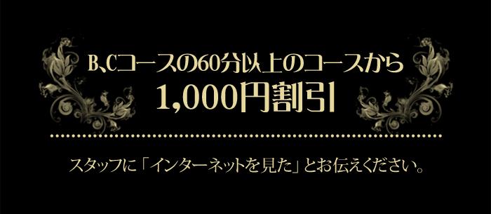 【B、Cコースの60分以上のコースから1000円割引!!】<br /> スタッフに「インターネットを見た」とお伝えください。